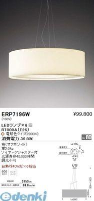 遠藤照明 [ERP7196W] ペンダント【送料無料】