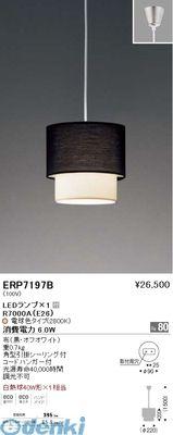 遠藤照明 ERP7197B ペンダント【送料無料】