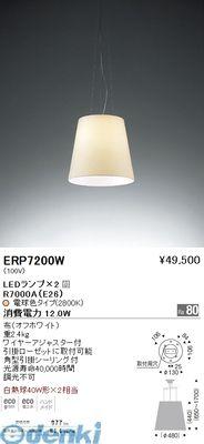 遠藤照明 [ERP7200W] ペンダント【送料無料】