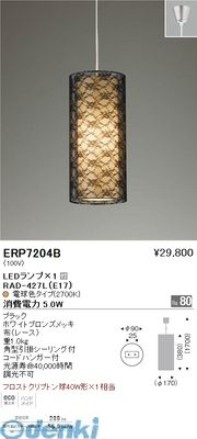 遠藤照明 ERP7204B ペンダント【送料無料】