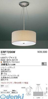 遠藤照明 [ERP7206W] ペンダントコード・ワイヤー吊りフレンジタイプ【送料無料】