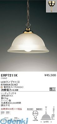 遠藤照明 [ERP7211K] ペンダントチェーン吊りフレンジタイプ【送料無料】