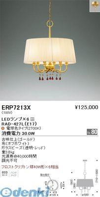遠藤照明 [ERP7213X] ペンダント【送料無料】