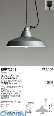 遠藤照明 ERP7234S ペンダント