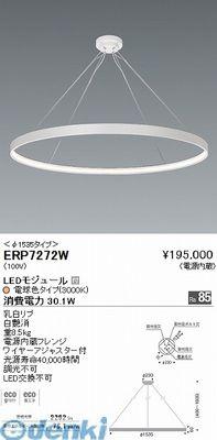 遠藤照明 [ERP7272W] 超薄型サークルペンダント/φ1530mm 乳白アクリルタイプ【送料無料】