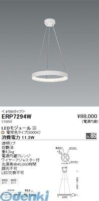遠藤照明 ERP7294W 超薄型サークルペンダント/φ575mm 透明アクリルタイプ【送料無料】