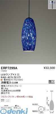 遠藤照明 ERP7299A モザイクガラスペンダント/ブルー【送料無料】