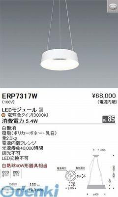 遠藤照明 [ERP7317W] 乳白アクリルパネルリングペンダント/φ400mmタイプ【送料無料】