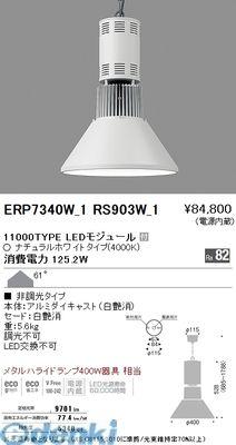 遠藤照明 ERP7340W COBペンダント/11000タイプ/4000K/Ra82【送料無料】
