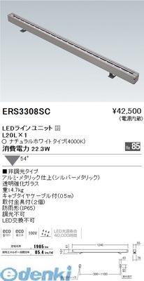 遠藤照明 [ERS3308SC] 間接照明/ベース配光/L20L/4000K/非調光【送料無料】