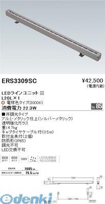 遠藤照明 [ERS3309SC] 間接照明/ベース配光/L20L/3000K/非調光【送料無料】