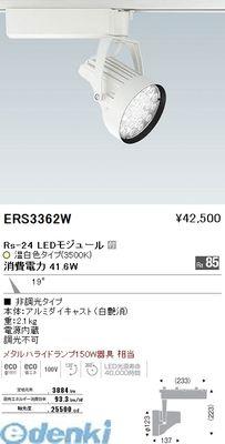 遠藤照明 [ERS3362W] スポットライト/プラグ型/LED3500K/Rs24【送料無料】