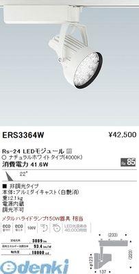 遠藤照明 [ERS3364W] スポットライト/プラグ型/LED4000K/Rs24【送料無料】