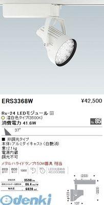遠藤照明 [ERS3368W] スポットライト/プラグ型/LED3500K/Rs24【送料無料】