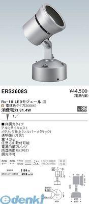 遠藤照明 [ERS3608S] スポットライト/フレンジ型/防雨型/LED3000K/Rs1【送料無料】