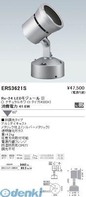 遠藤照明 [ERS3621S] スポットライト/フレンジ型/防雨型/LED4000K/Rs2【送料無料】