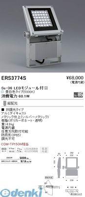 遠藤照明 [ERS3774S] スポットライト/取付板型/LED5000K/Ss36【送料無料】