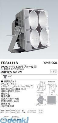 遠藤照明 [ERS4111S] 屋外ハイパワー投光器/30000タイプ 広角 5000K【送料無料】