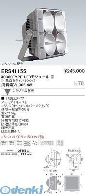 遠藤照明 [ERS4115S] 屋外ハイパワー投光器/30000タイプ スタジアム5000K【送料無料】