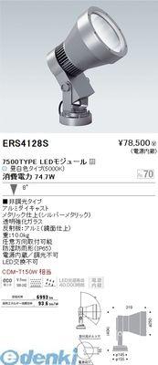 遠藤照明 [ERS4128S] 屋外スポット/7500タイプ 狭角 5000K Ra70【送料無料】