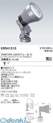 遠藤照明 [ERS4131S] 屋外スポット/7500タイプ 狭角 4000K Ra82【送料無料】