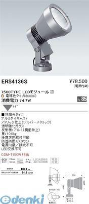 遠藤照明 [ERS4136S] 屋外スポット/7500タイプ 広角 3000K Ra85【送料無料】