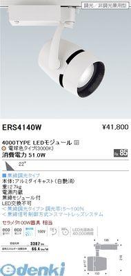 遠藤照明 [ERS4140W] COBスポットライト白/4000タイプ 3000K 中角【送料無料】