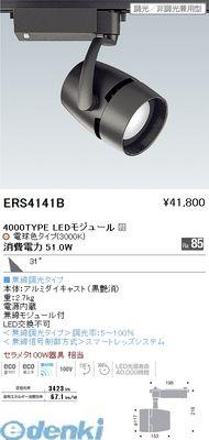 遠藤照明 [ERS4141B] COBスポットライト黒/4000タイプ 3000K 広角【送料無料】