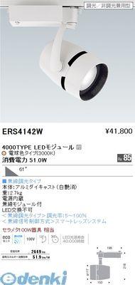 遠藤照明 [ERS4142W] COBスポットライト白/4000タイプ 3000K 超広角【送料無料】