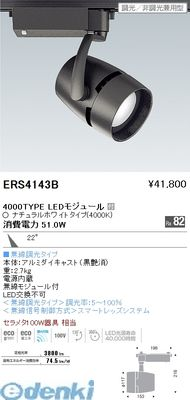 遠藤照明 [ERS4143B] COBスポットライト黒/4000タイプ 4000K 中角【送料無料】