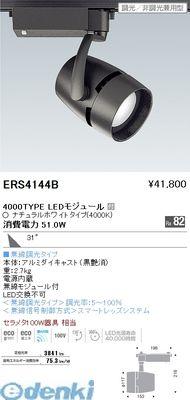 遠藤照明 [ERS4144B] COBスポットライト黒/4000タイプ 4000K 広角【送料無料】