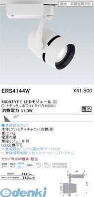 遠藤照明 [ERS4144W] COBスポットライト白/4000タイプ 4000K 広角【送料無料】