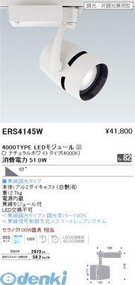 遠藤照明 [ERS4145W] COBスポットライト白/4000タイプ 4000K 超広角【送料無料】