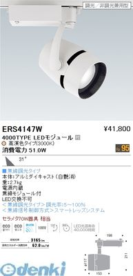 遠藤照明 [ERS4147W] 4000type スポットライト 3000KRa95 広角【送料無料】