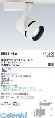 遠藤照明 [ERS4148W] 4000type スポットライト 3000KRa95 超広角【送料無料】