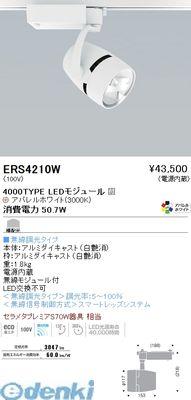 遠藤照明 [ERS4210W] COB WWスポット/4000/アパレル3000K/横配光【送料無料】