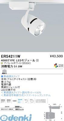 遠藤照明 [ERS4211W] COB WWスポット/4000/アパレル3500K/横配光【送料無料】