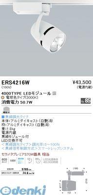 遠藤照明 [ERS4216W] COB WWスポット/4000タイプ/3000K/横配光【送料無料】