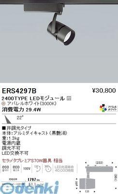 遠藤照明 [ERS4297B] COBスポット黒/2400タイプ/アパレル3000K/22°【送料無料】