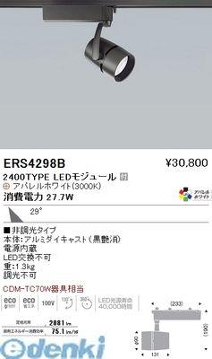 遠藤照明 [ERS4298B] COBスポット黒/2400タイプ/アパレル3000K/31°【送料無料】