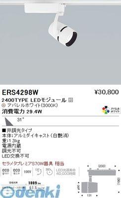遠藤照明 [ERS4298W] COBスポット/2400タイプ/アパレル3000K/31°【送料無料】