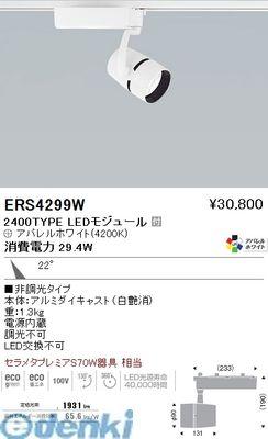 遠藤照明 [ERS4299W] COBスポット/2400タイプ/アパレル4200K/22°【送料無料】