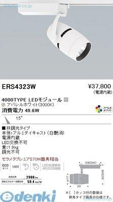 遠藤照明 [ERS4323W] COBスポット/4000タイプ/アパレル3000K/14°【送料無料】