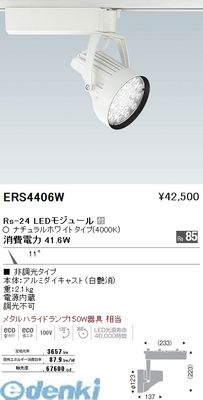 遠藤照明 [ERS4406W] Rsスポット/Rs-24/4000K/11°【送料無料】