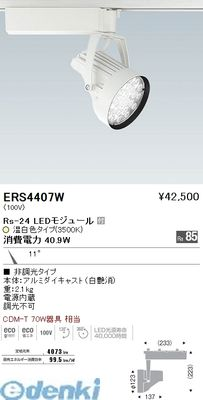 遠藤照明 [ERS4407W] Rsスポット/Rs-24/3500K/11°【送料無料】