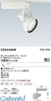 遠藤照明 [ERS4408W] Rsスポット/Rs-24/3000K/11°【送料無料】