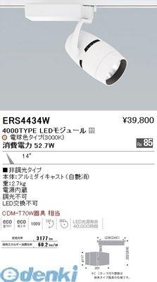遠藤照明 [ERS4434W] COBスポット/4000タイプ/3000K/14°【送料無料】