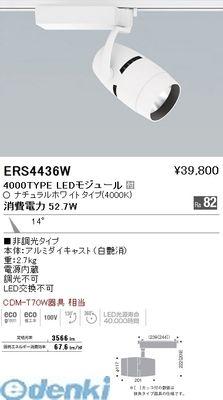 遠藤照明 [ERS4436W] COBスポット/4000タイプ/4000K/14°【送料無料】