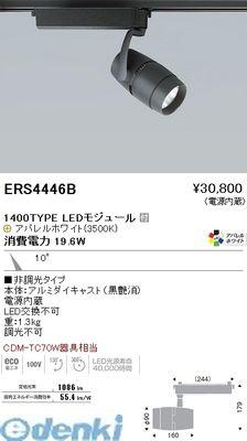 遠藤照明 [ERS4446B] COBスポット黒/1400タイプ/アパレル3500K/10°【送料無料】