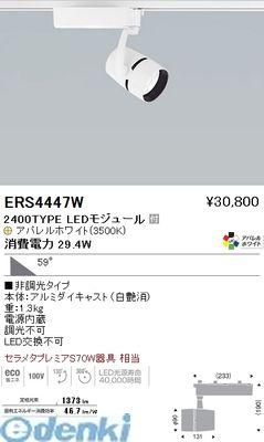 遠藤照明 [ERS4447W] COBスポット/2400タイプ/アパレル3500K/59°【送料無料】